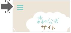 サイトの左上に表示されている、ナビゲーションメニューのアイコン