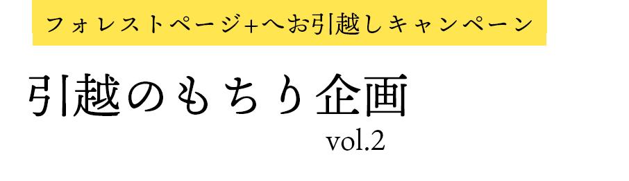引越のもちり企画vol.2 by フォレストページ+