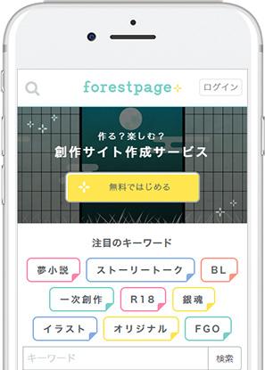 サイト編集・閲覧ができるフォレストページ+公式アプリ