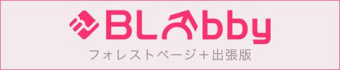 ゲーム・漫画・アニメ好きな女性同士が楽しめるソーシャルプラットフォーム「BLobby」フォレストページ+出張版サイトのバナー