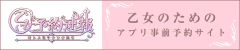 女性向けコンテンツの事前予約サービス『乙女予約速報』