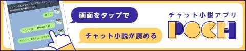 POCH(ポチ) - 夢機能対応チャット小説アプリ
