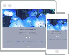 PC版、SP版サイトの表示イメージ
