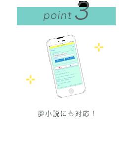 ポイント3 夢小説にも対応!