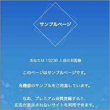 【夢小説対応】簡単オシャレな創作サイト作成サービス | フォレストページ+ で作成したユーザーサイトのサンプル画像