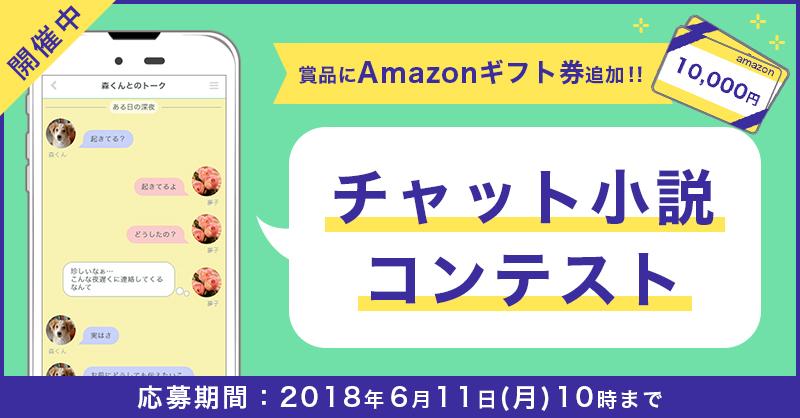 POCH × フォレストページ+合同企画 チャット小説コンテスト開催!
