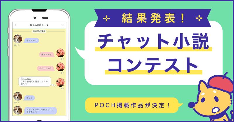 チャット小説コンテスト結果発表!チャット小説アプリ「POCH」掲載作品が決定!