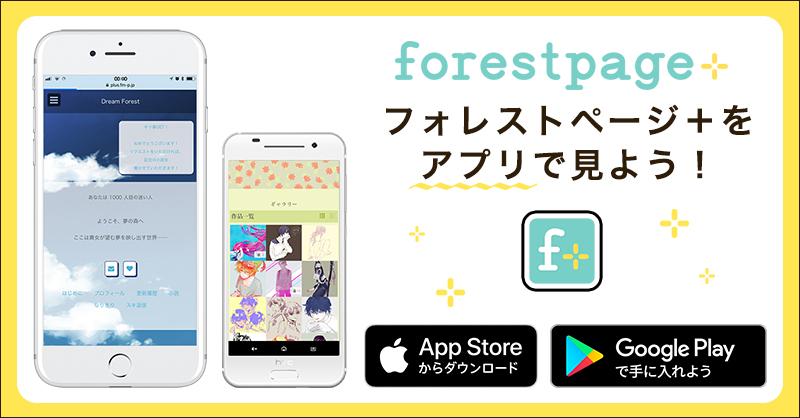 フォレストページ+をアプリで見よう!iOS版、Android版アプリを紹介している画像
