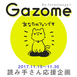 gazome by forestpage+