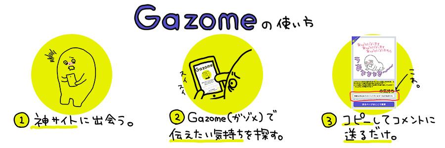 Gazomeの使い方