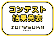 ToresukA(トレスカ) by forestpage+
